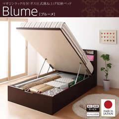 日本製ガス圧式収納ベッド【Blume】ブルーメ
