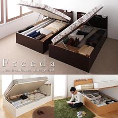 日本製ガス圧式収納ベッド【Freeda】フリーダ