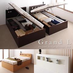 日本製ガス圧式収納ベッド【Grand L】グランド・エル
