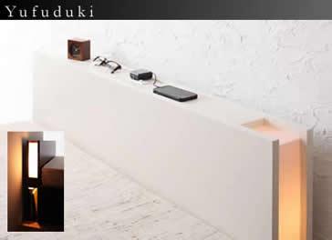 ユフヅキ:ヘッドボード