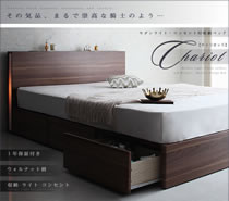 木目デザイン収納ベッド【Chariot】チャリオットの激安通販