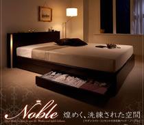 お買い得収納ベッド【Noble】ノーブル