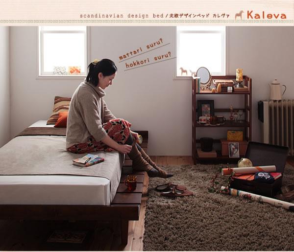 北欧デザインヘッドレスベッド【Kaleva】カレヴァ シングル 激安通販