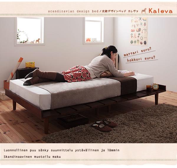 北欧デザインヘッドレスベッド【Kaleva】カレヴァの激安通販