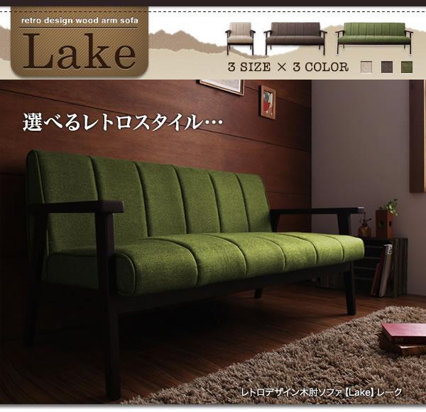 レトロデザイン木肘ファブリックソファー【Lake】レーク 一人掛け/二人掛け/三人掛け 激安通販