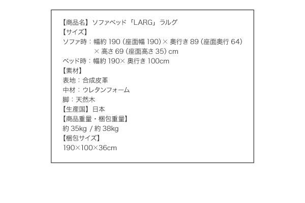 ソファーベッド【LARG】ラルグ 激安通販