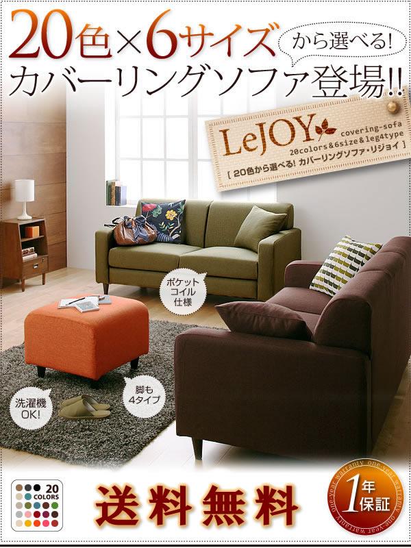 セミオーダーカバーリングソファー【LeJOY】リジョイ 激安通販