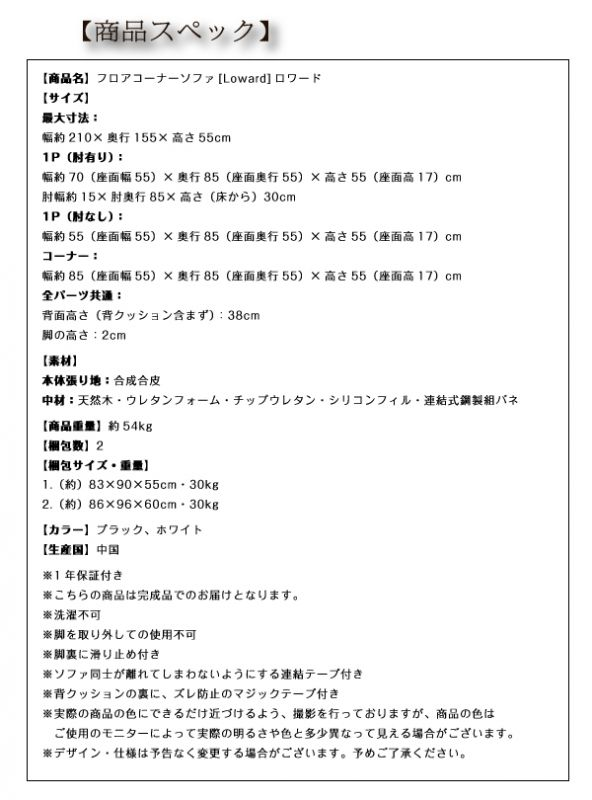 フロアコーナーソファー【LOWARD】ロワード 激安