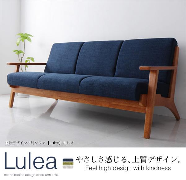 北欧デザインおしゃれ木肘ソファー【Lulea】ルレオ 激安通販
