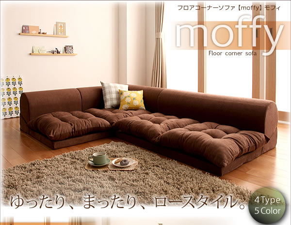 フロアコーナーソファー【Moffy】モフィ 激安通販 こたつソファーとしても使えます