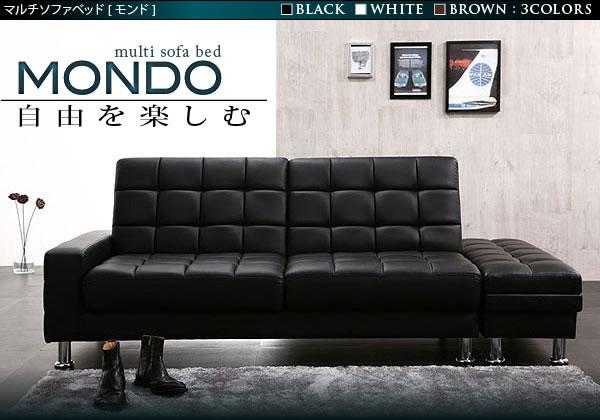 収納付きマルチソファーベッド【MONDO】モンド 説明1