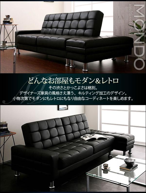 収納付きマルチソファーベッド【MONDO】モンド 説明3