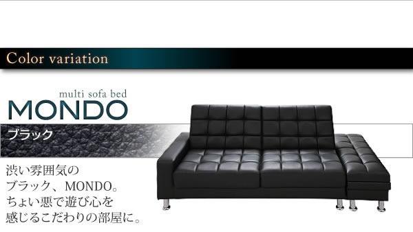 収納付きマルチソファーベッド【MONDO】モンド