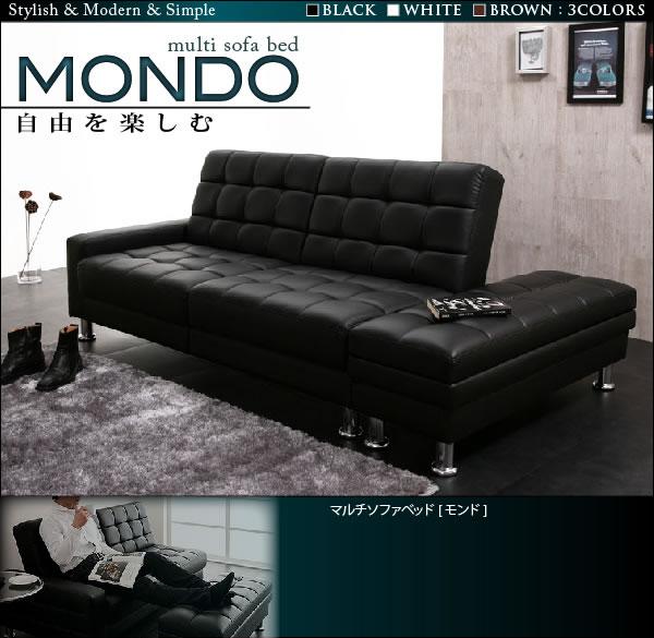 収納付きマルチソファーベッド【MONDO】モンド特集