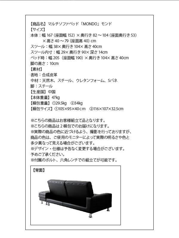 収納付きマルチソファーベッド【MONDO】モンド 説明10