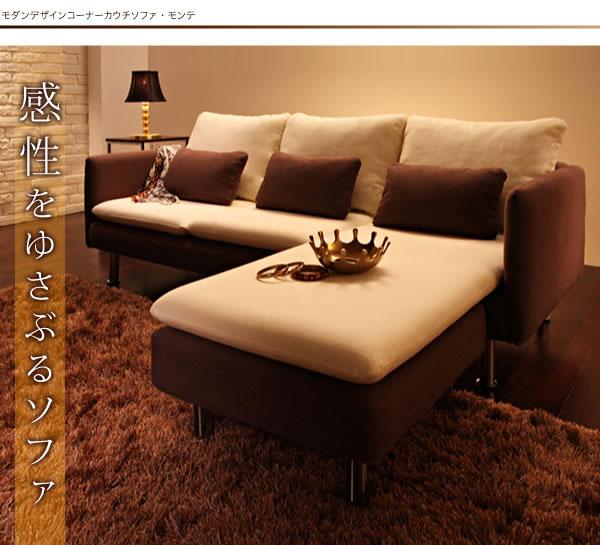 お部屋のグレードをアップ!モダンデザインコーナーカウチソファ【Monte】モンテ 激安通販
