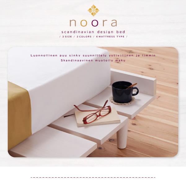 北欧デザインヘッドレスベッド【Noora】ノーラの激安通販