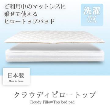 日本製エアーピロートップ