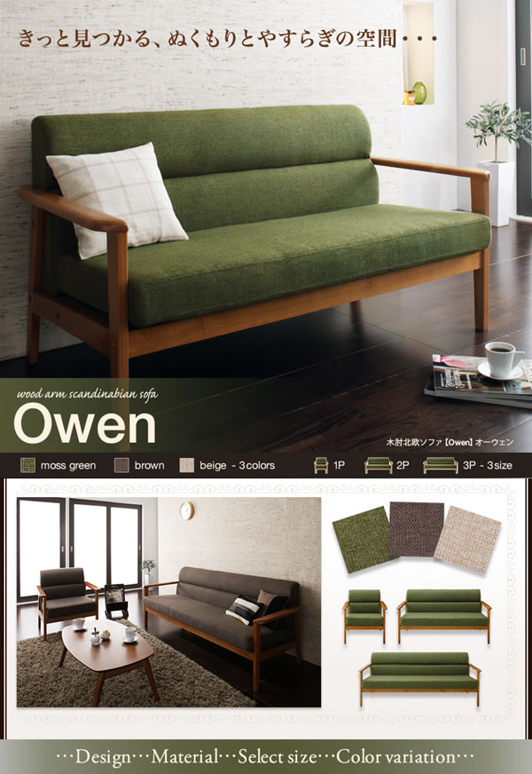 北欧デザイン木肘ソファー【Owen】オーウェン 1人掛け/2人掛け/3人掛け 激安通販