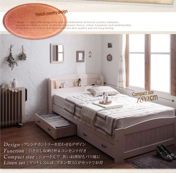 女性向け!ショート丈天然木カントリー調コンセント付き収納ベッド【Reine】レーヌ 激安