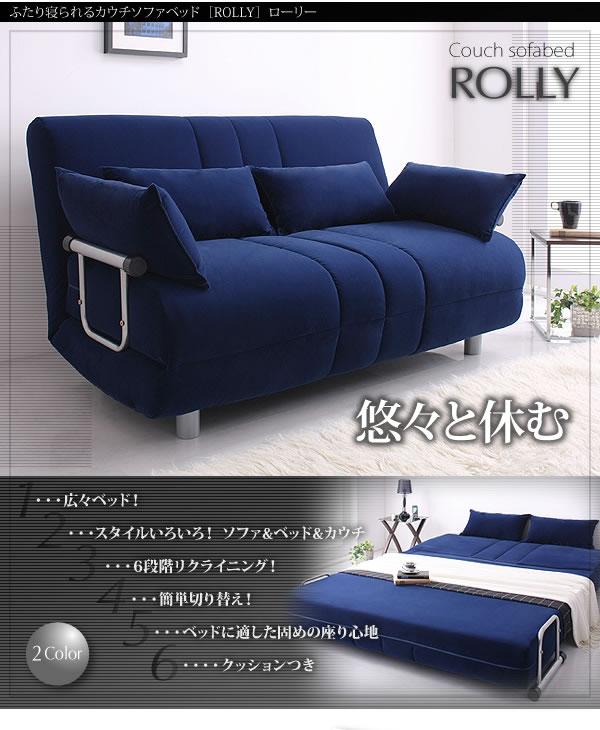 ふたりで寝られるダブルサイズカウチソファーベッド【ROLLY】ローリー 激安通販