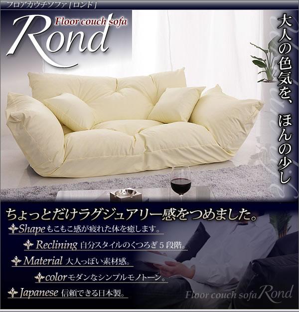 ローカウチソファー【Rond】ロンド特集