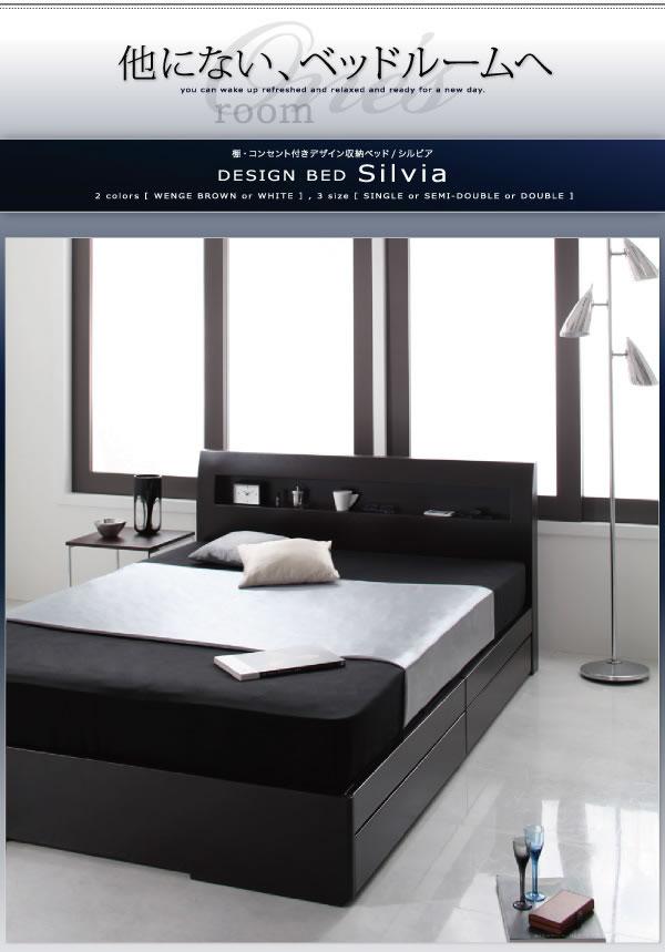 棚・コンセント付きデザイン収納ベッド【Silvia】シルビア 激安通販