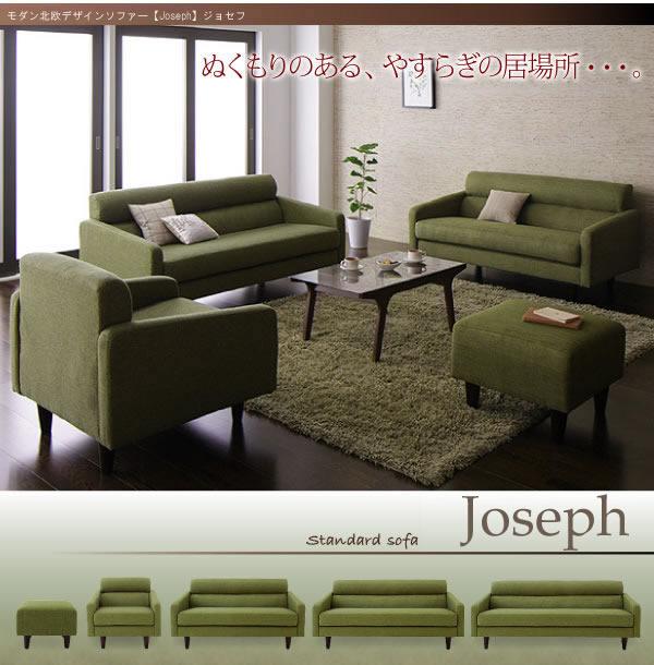 モダン北欧デザインソファー 【Joseph】ジョセフ 幅75cmから幅180cm 激安通販