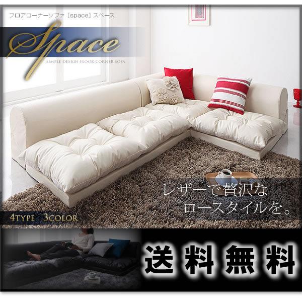 レザータイプフロアコーナーソファー【space】スペース 選べるタイプ 激安通販