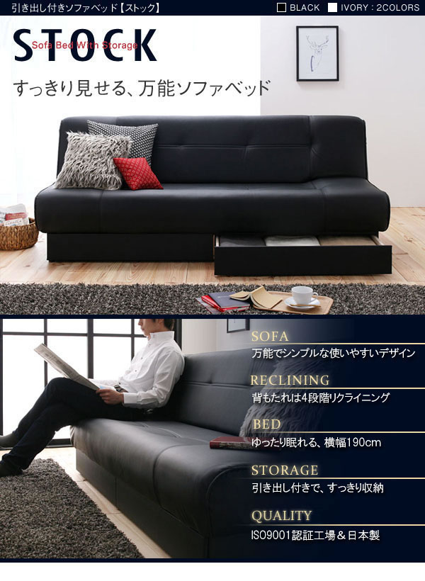 引き出し付きソファーベッド【STOCK】ストック 説明1