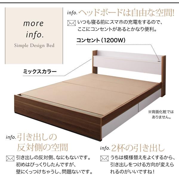 個性が際立つ!棚・コンセント付き収納ベッド【sync.D】シンク・ディ 激安通販