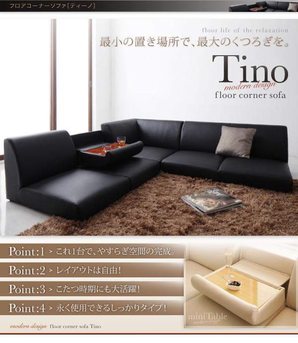 テーブル付きフロアコーナーソファー【Tino】ティーノ 激安通販