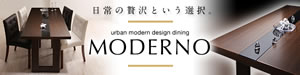 ダイニング【MODERNO】モデルノ