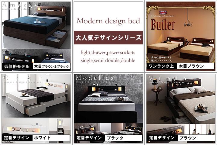人気のデザインベッドシリーズ