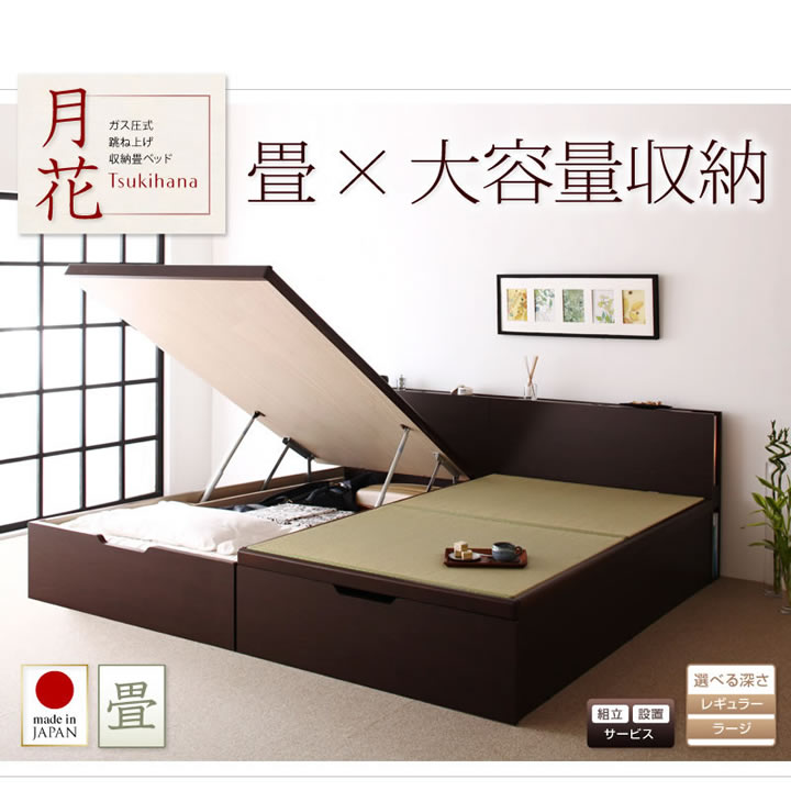 照明・棚付きガス圧式跳ね上げ収納畳ベッド【月花】ツキハナの激安通販