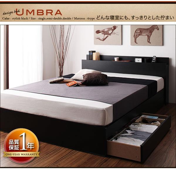 棚・コンセント付き収納ベッド【Umbra】アンブラ 激安通販