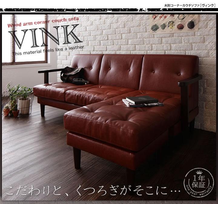 木肘コーナーカウチソファー【VINK】ヴィンクの激安通販