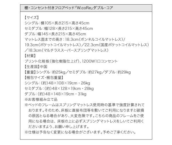 棚・コンセント付きフロアベッド【W.coRe】ダブル・コア 激安通販