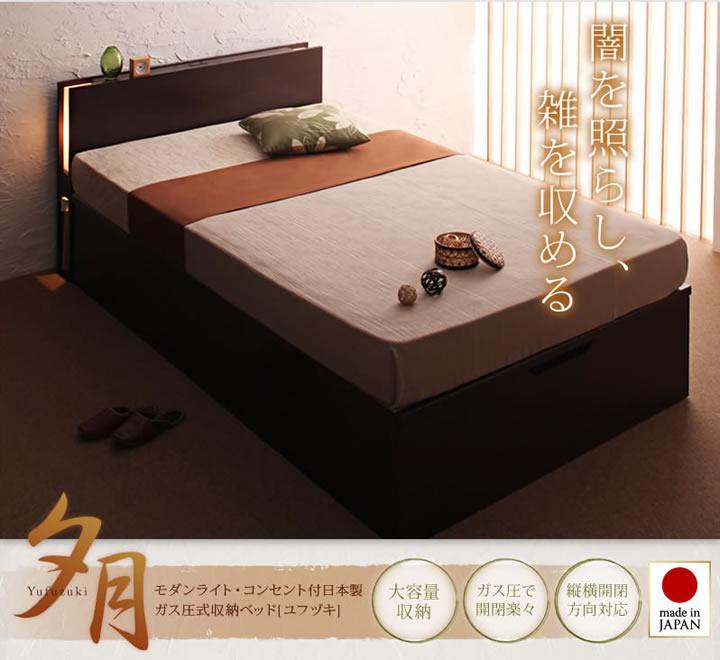 ガス圧式跳ね上げシングルベッド【夕月】ユフヅキ 激安通販