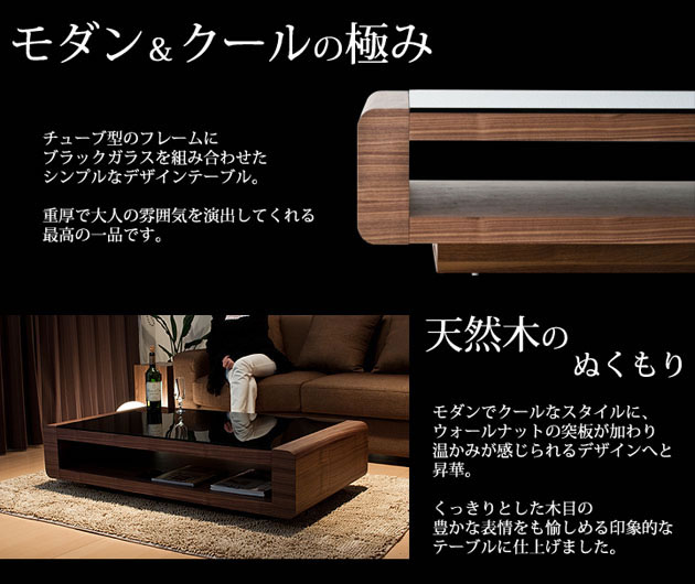 ブラックガラストップリビングテーブル/Loob ウォールナット 仕様