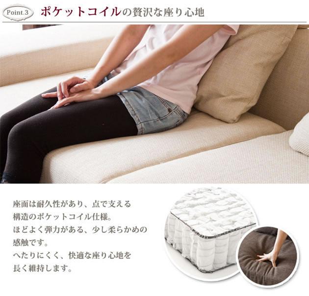 ポケットコイルの贅沢な座り心地