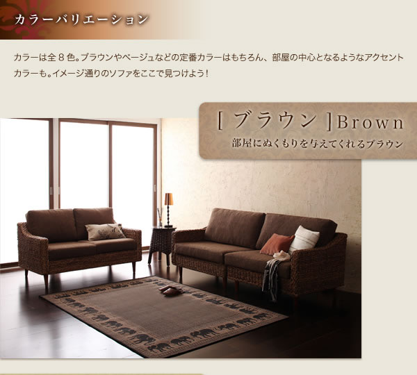 カバーリング仕様アジアン家具 【Carama】カラマの激安通販