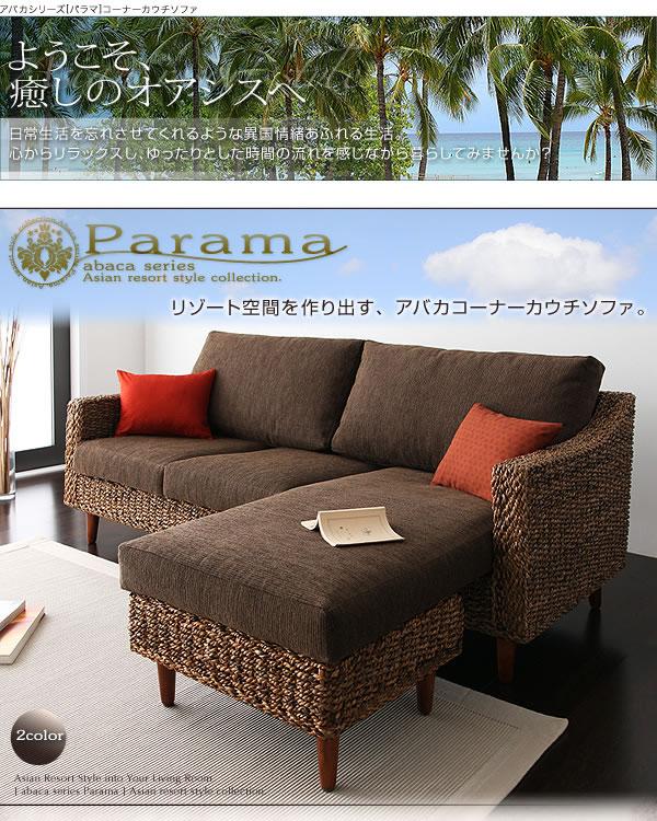 アジアン家具 アバカシリーズ 【Parama】パラマ コーナーカウチソファー 激安通販