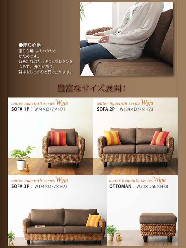 アジアン家具 ウォーターヒヤシンスシリーズ 【Wyja】ウィージャ 激安通販