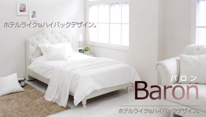 ボタン留デザイン・ハイバックレザー仕様セミダブルベッド バロン【Baron】 激安通販