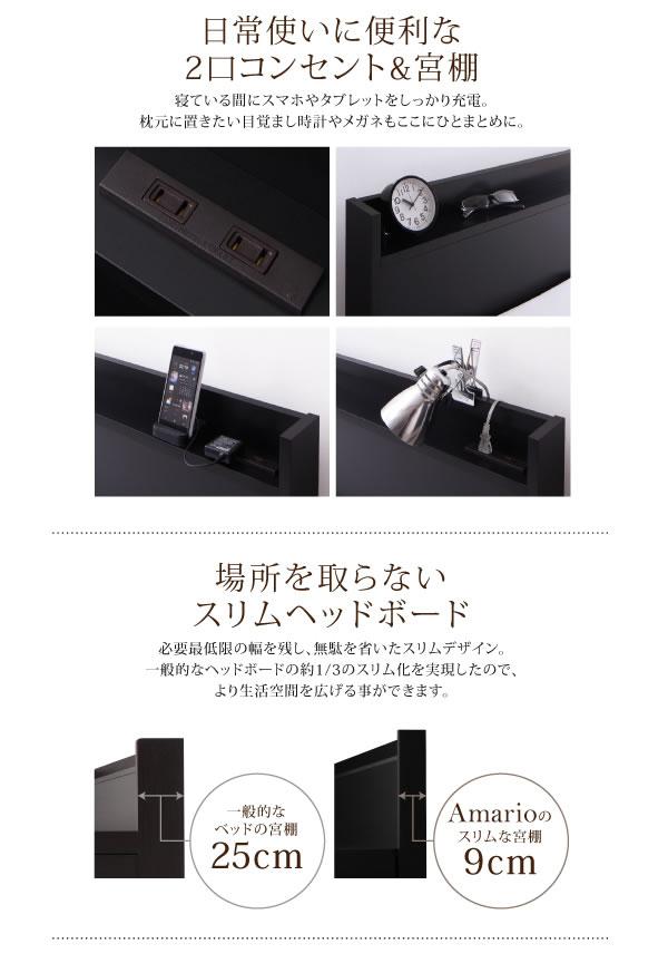 かっこいいブラックカラー!棚・コンセント付きチェストタイプシングルベッド【Armario】アーマリオの激安通販