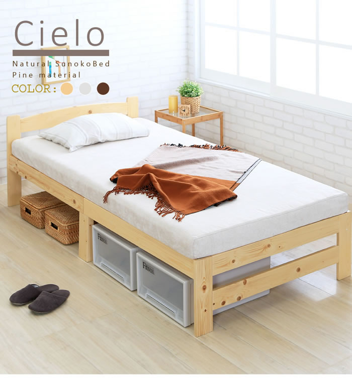 カントリー調頑丈すのこベッド【Cielo】シエロ 格安の激安通販