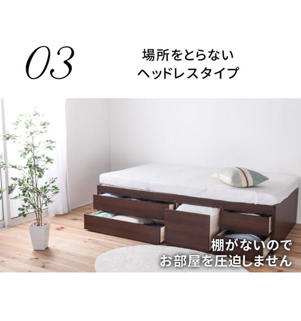 日本製ヘッドレスチェスト仕様シングルベッド【Azalea】アゼリアの激安通販