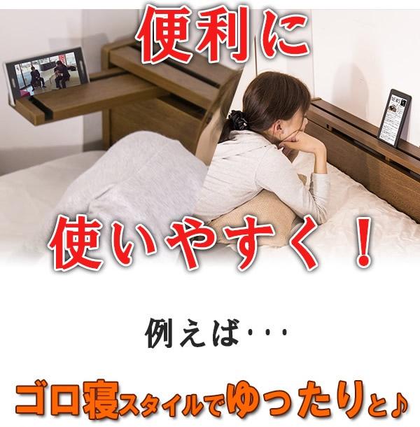棚・スライドテーブル付き収納付きダブルベッド【Garum-D】ガロム・ディ国産ベッドの激安通販