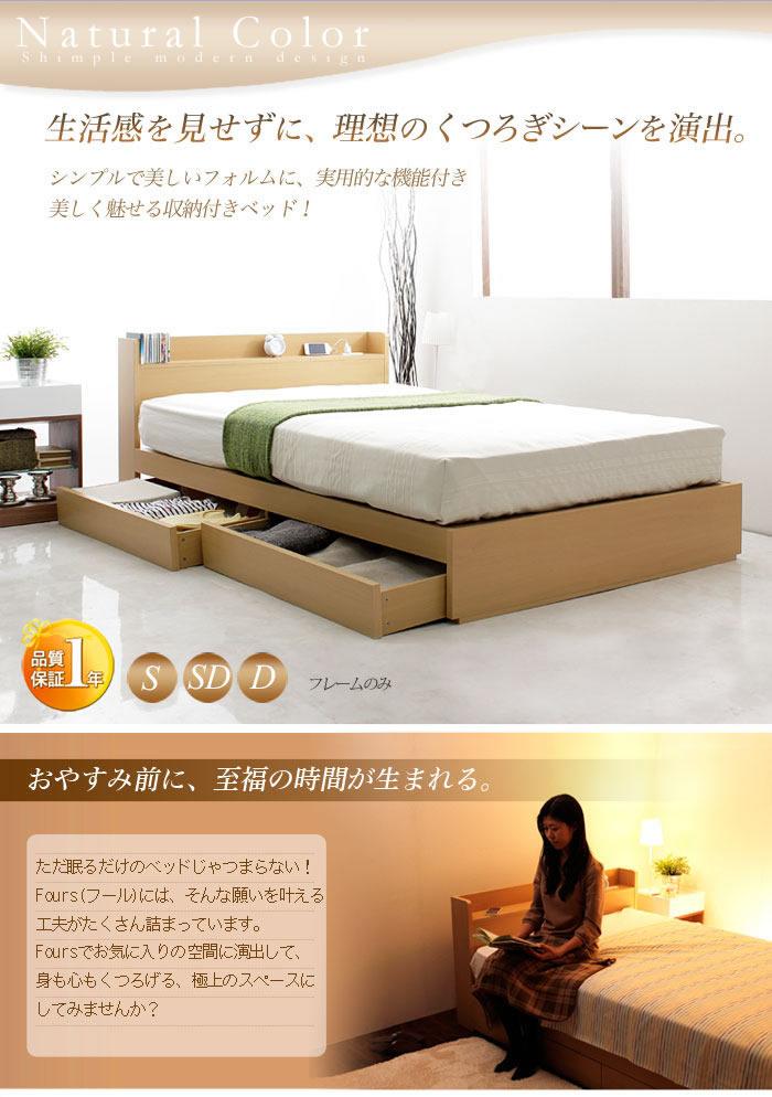 おすすめセール品!コンセント棚付き収納ベッド ST03 ダブル 激安通販
